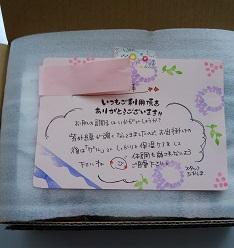 姫ラボ 手書きメッセージ