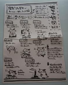 姫ラボ新聞