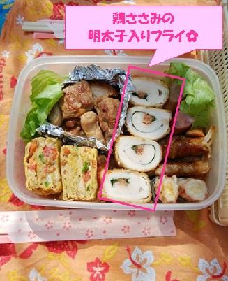 【弁当】鶏ささみの明太子入りフライ