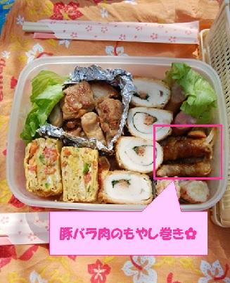 【弁当】豚バラ肉のもやし巻き