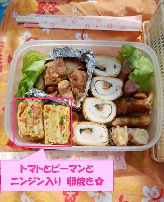 【弁当】卵焼き(トマト・ピーマン・ニンジン入り)